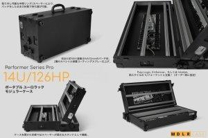 画像2: MDLR CASE 14U/126HP Portable Eurorack Modular Case Performer Series Pro 85W(送料込み)