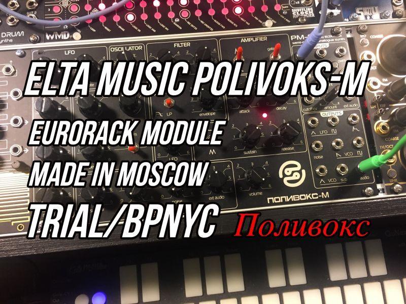 ELTA MUSIC POLIVOKS-M モスクワ製 ユーロラックモジュール!Youtube!