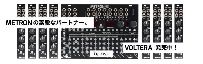 WMD Voltera Metron Expanderが再入荷しました!